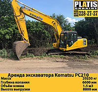 Аренда гусеничного экскаватора Komatsu 210