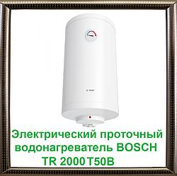 Электрический  водонагреватель BOSCH TR 2000 T50B