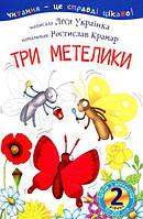 Бібліотечка дитячої літератури
