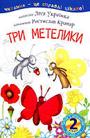 Бібліотечка дитячої літератури / Библиотечка детской литературы