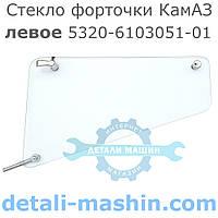 Стекло форточки КамАЗ левое в сборе (форточка двери) 5320-6103051-01