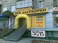 Открытие нового магазина Nilfisk в Днепропетровске