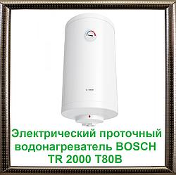 Электрический  водонагреватель BOSCH TR 2000 T80B