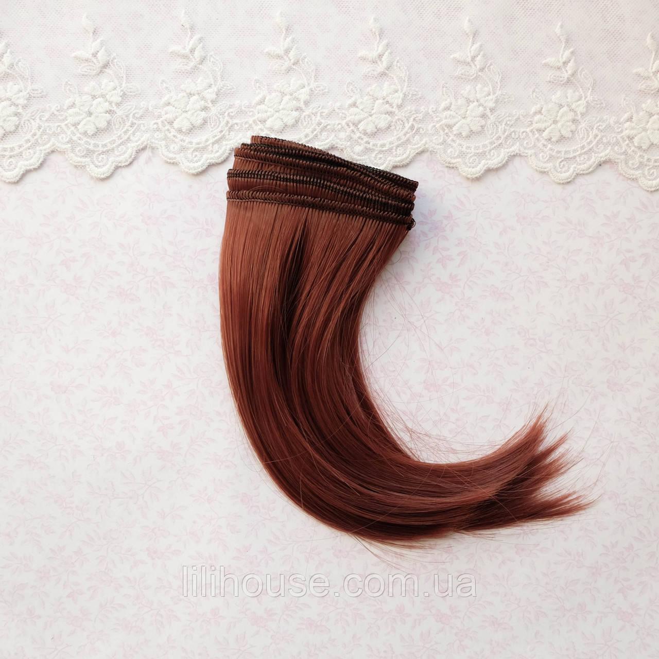 Волосы для кукол прямые боб в трессах, медь шелк - 10 см