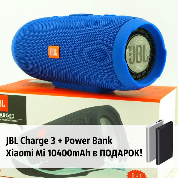 Портативная Bluetooth-колонка JBL Charge 3 + Power Bank Xiaomi Mi 10400mAh в ПОДАРОК!