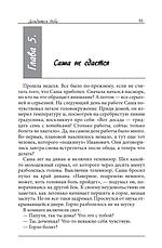 """""""Дождитесь Неба"""" Илья Добренко, фото 3"""