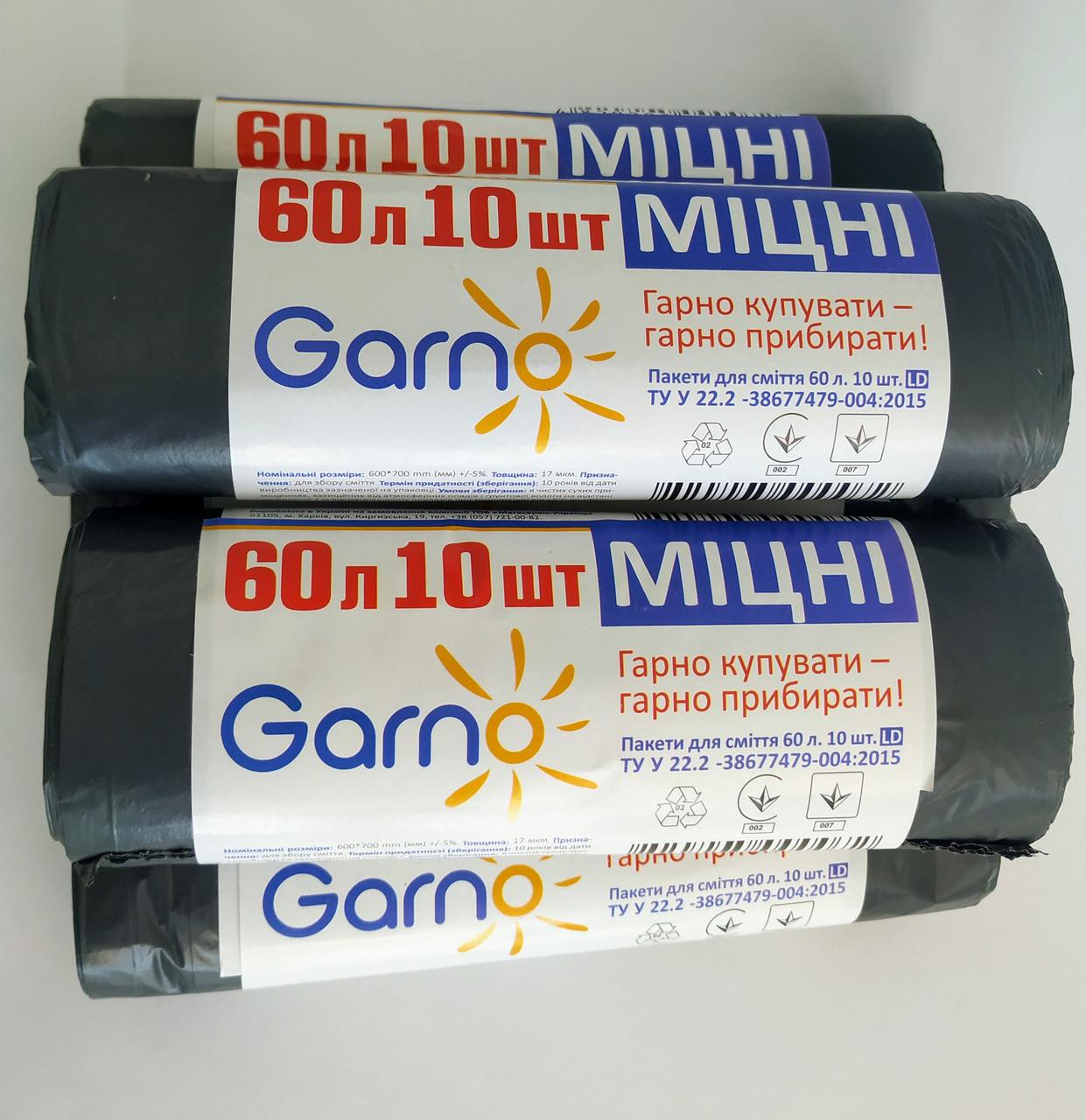 Пакеты мусорные 60л 10 шт.ПРОЧНЫЕ  ТМ Garno / Гарно /