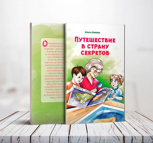 Путешествие в страну секретов – Ольга Бокова, фото 2