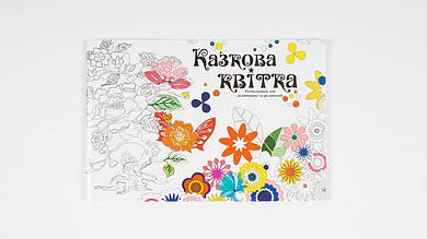 Альбом - раскраска. 16 листов A5. ТЕТРАДА - Сказочный Цветок ТЕ2123