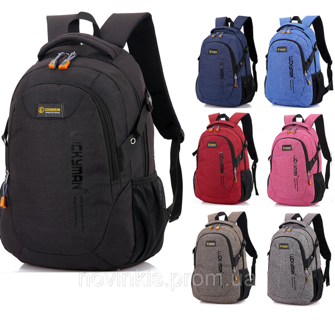 Женский жіночий городской спортивный рюкзак для ноутбука Luckyman Chansin 30л, красных нет