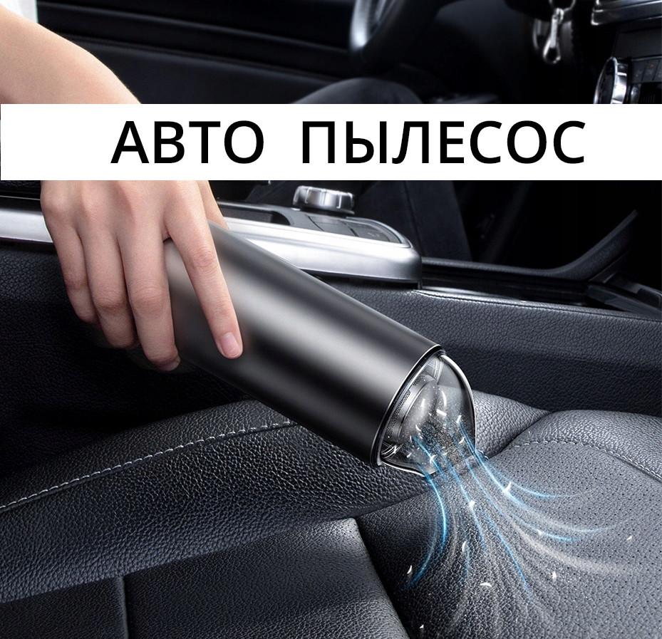 Ручной пылесос для авто и дома беспроводной 65 Вт 2000 mAh Baseus Capsule Cordless аккумуляторный (CRXCQ01-01)