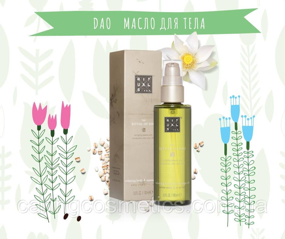 "Rituals. Массажное масло для тела ""DAO"". Body & Massage Oil. 100мл.  Производство Нидерланды."