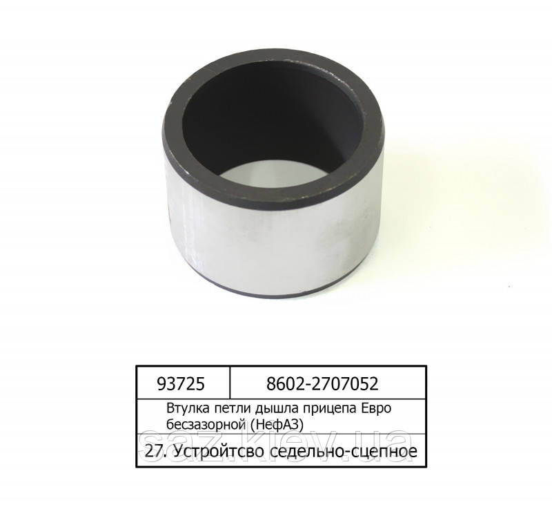 Втулка шарніра дишла причепа Євро бесзазорной (НефАЗ), 8602-2707052, КамАЗ