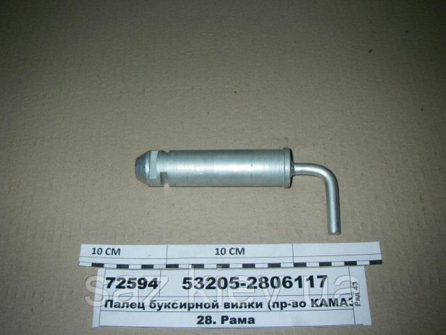 Палец буксирной вилки (пр-во КАМАЗ), 53205-2806117