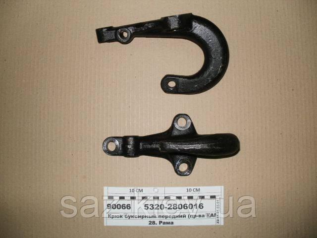 Крюк буксирный передний (пр-ва КАМАЗ), 5320-2806016