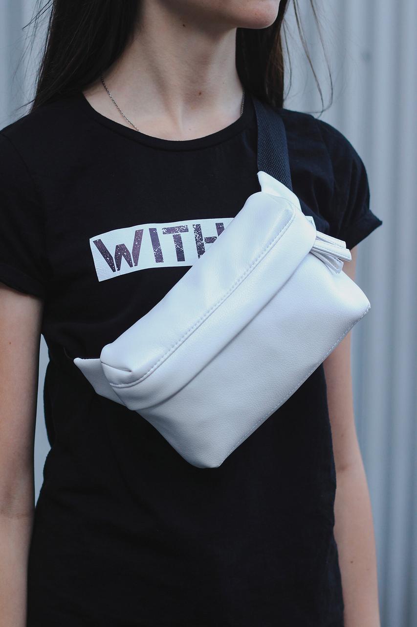Белая матовая сумка на пояс бананка на одно отделение с клапаном над застежкой