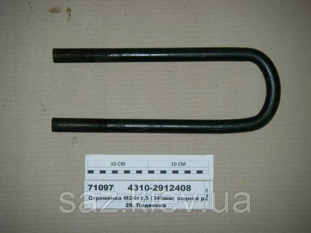 Стремянка рессоры задней КАМАЗ 8 тн М24х1,5 (с высокой гайкой и гров., L=350)