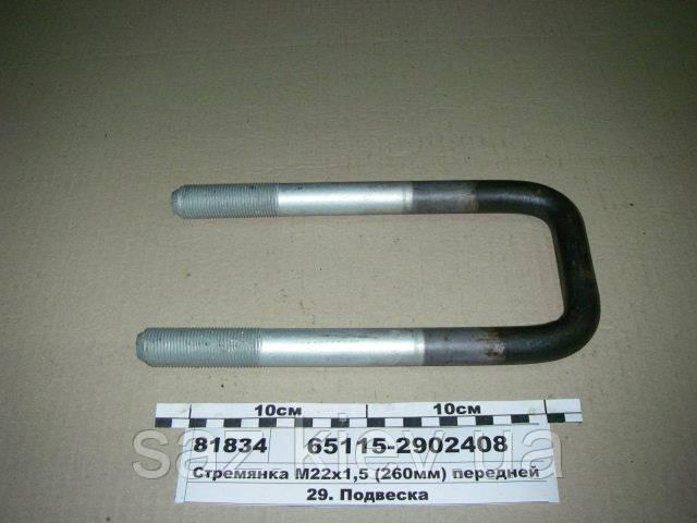 Стрем'янка М22х1,5 (260мм) передньої ресори (Автомат), 65115-2902408, КамАЗ