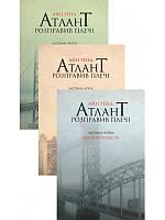 Атлант розправив плечі (комплект з трьох книг)