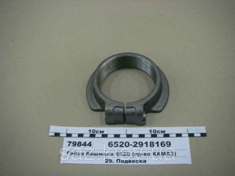Гайка башмака 6520 (пр-во КАМАЗ), 6520-2918169