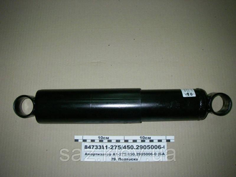 Амортизатор А1-275/450.2905006-0 (БААЗ), А1-275/450.2905006, КамАЗ