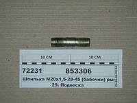 Шпилька М20х1,5-28-45 (бабочки) рычага верхнего (пр-ва КАМАЗ), 853306