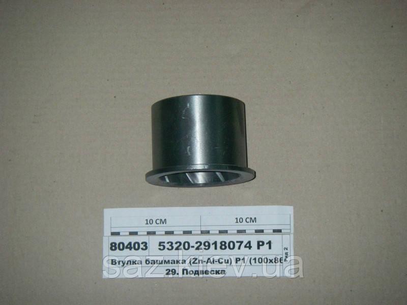 Втулка башмака (Zn-Al-Cu) Р1 (100х86.5), КамАЗ