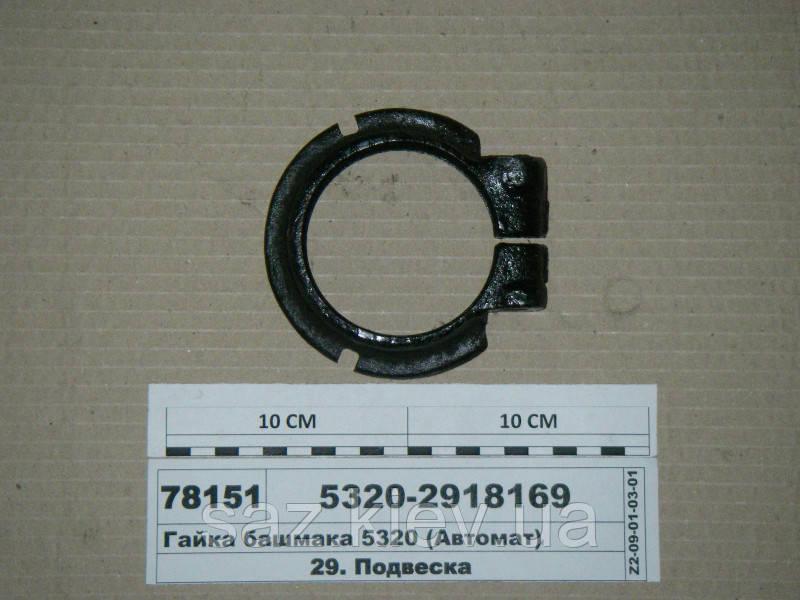 Гайка башмака 5320 (СТМ S.I.L.A., Украина), КамАЗ