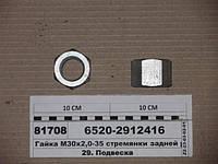 Гайка М30х2,0-35 стремянки задней рессоры (пр-во КАМАЗ)