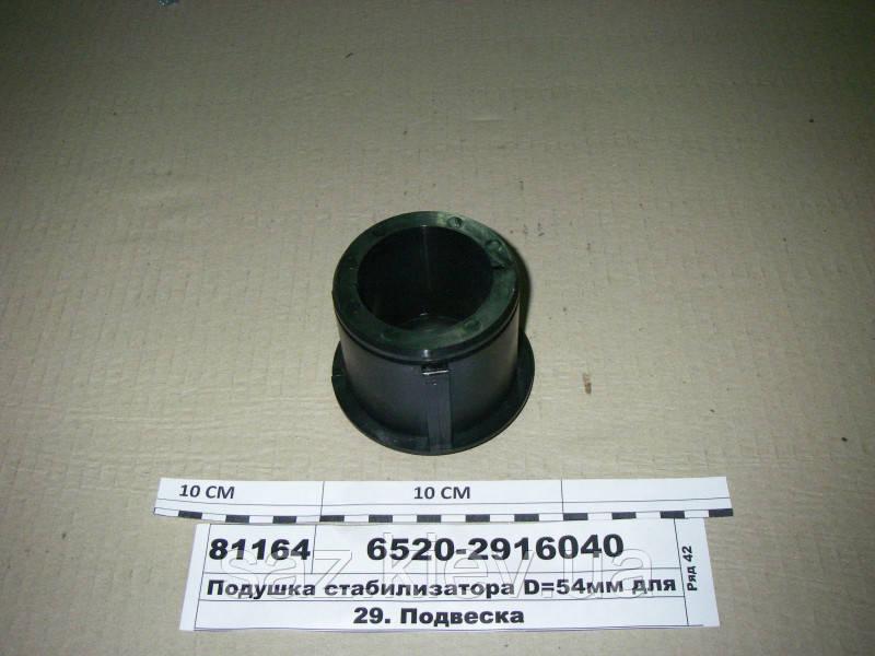 Подушка стабилизатора D=54мм для КАМАЗ-6520, -6460 (РОСТАР)