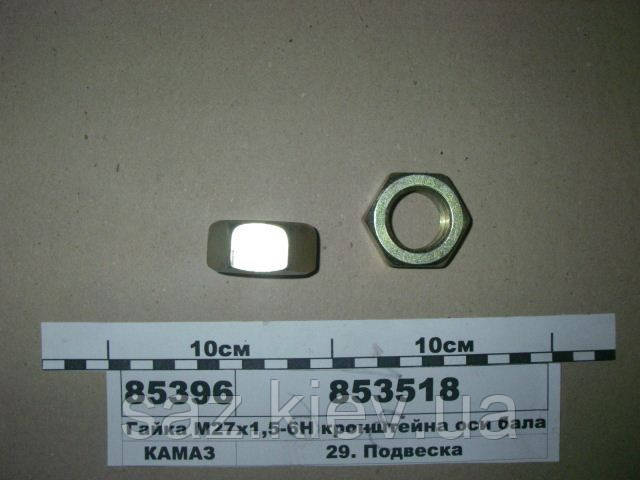Гайка М27х1,5-6Н осі кронштейна балансира (Белебей), 853518, КамАЗ