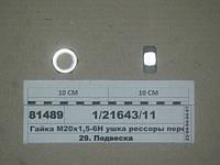 Гайка М20х1,5-6Н ушка рессоры передней (пр-ва КАМАЗ), 1/21643/11