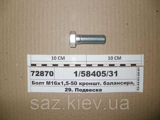 Болт М16х1,5-50 кроншт. балансира, надрамник (пр-ва КАМАЗ), 1/58405/31