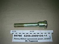 Палец М24х2 крепления реакт. штанги прицепа СЗАП и др. (РОСТАР), 5256-2909105-11, КамАЗ