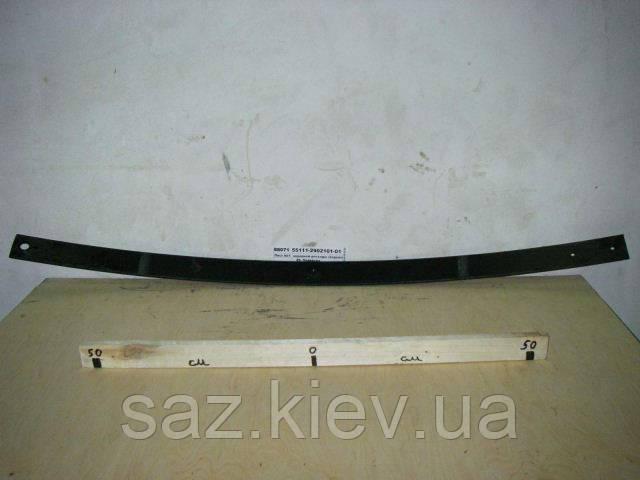 Лист №1 передней рессоры (коренной) без накладки (СРЗ), 55111-2902101-01, КамАЗ