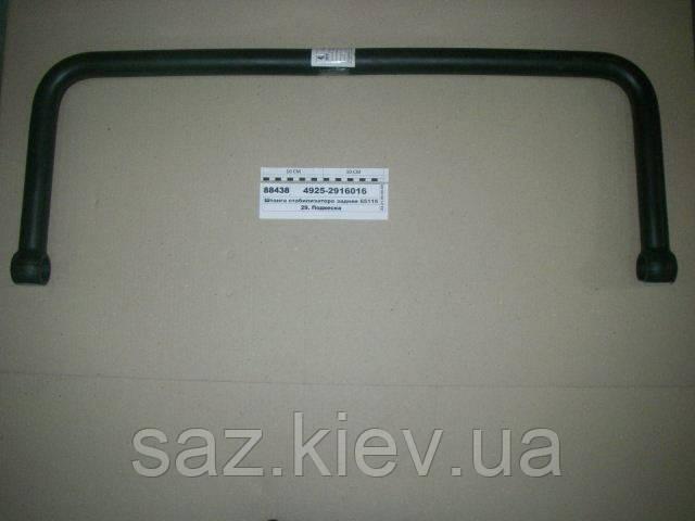 Штанга стабилизатора задняя 65115 (пр-во КАМАЗ), 4925-2916016