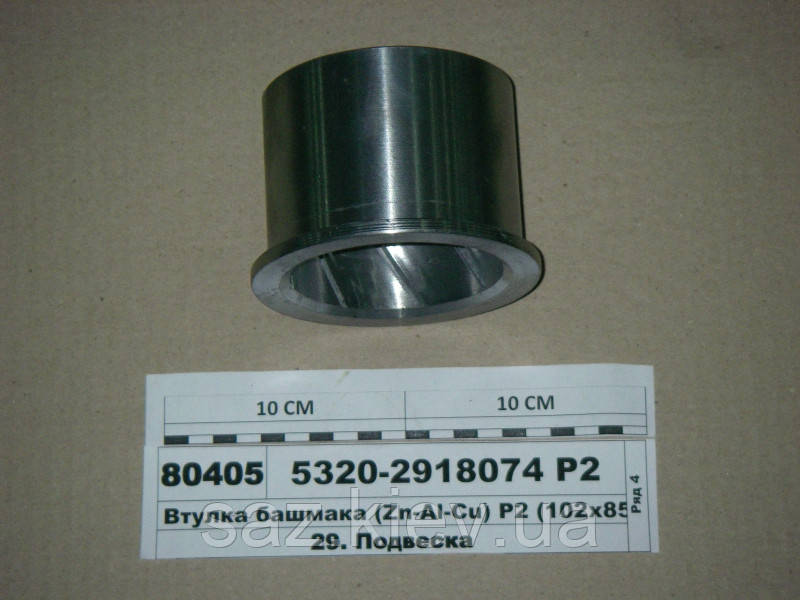 Втулка башмака (Zn-Al-Cu) Р2 (102х85.0), 5320-2918074 Р2, КамАЗ