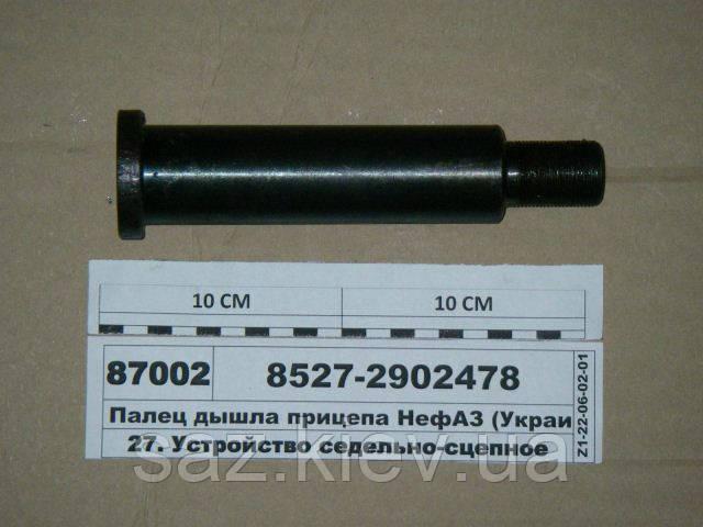 Палец дышла прицепа НефАЗ 195мм (Украина), 8527-2902478, КамАЗ