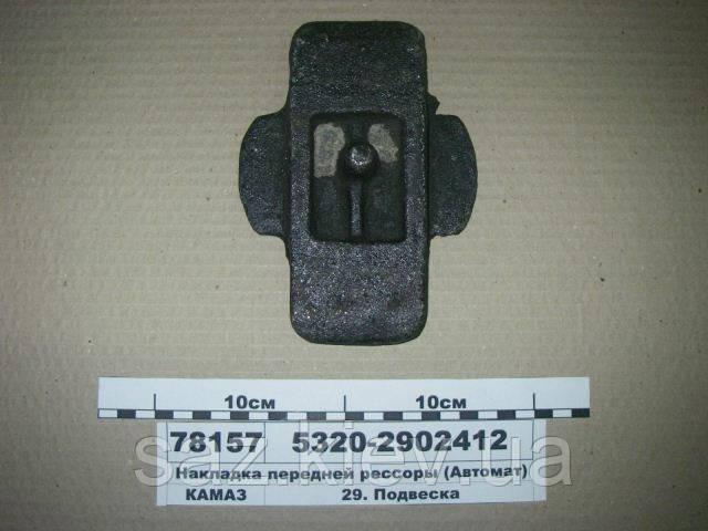Накладка передней рессоры (Украина), 5320-2902412, КамАЗ