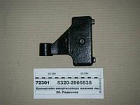 Кронштейн амортизатора нижний левый в сб. (пр-во КАМАЗ), 5320-2905535