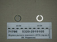 Втулка рычага верхнего (072) (пр-во КАМАЗ), 5320-2919105