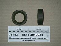 Вкладыш внутренний реактивной штанги (пр-во КАМАЗ), 5511-2919034