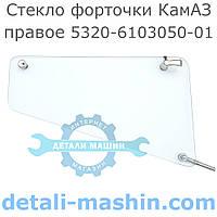 Стекло форточки КамАЗ правое в сборе (форточка двери) 5320-6103050-01