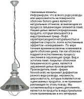 Люстра лофт Nowodvorski 5062 Loft