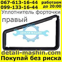 Уплотнитель форточки КамАЗ правой двери (пр-во БРТ) 5320-6103122Р