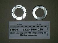 Шайба шкворня 5320 опорная (пр-во КАМАЗ), 5320-3001028