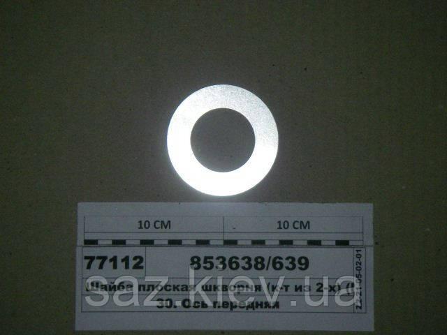 Шайба плоская шкворня (к-т из 2-х) (Россия), 853638/639, КамАЗ
