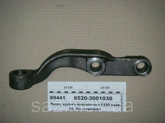Рычаг кулака поворотного 6520 правый (пр-во КАМАЗ), 6520-3001030