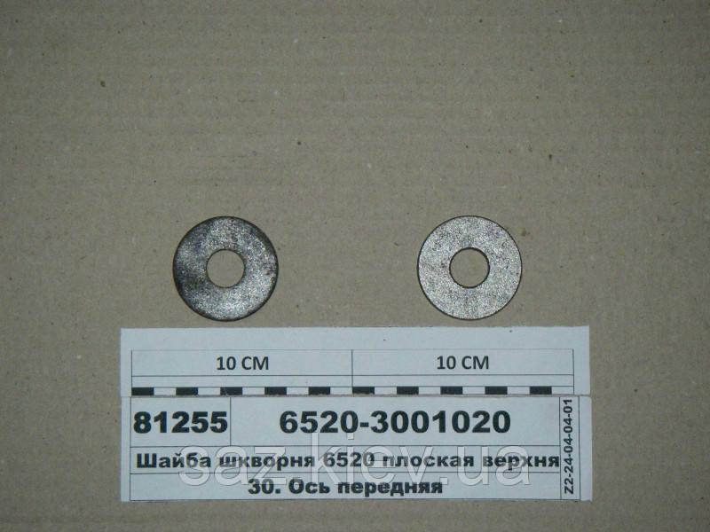 Шайба шкворня 6520 плоская верхняя 48х17х5 (пр-во КАМАЗ), 6520-3001020