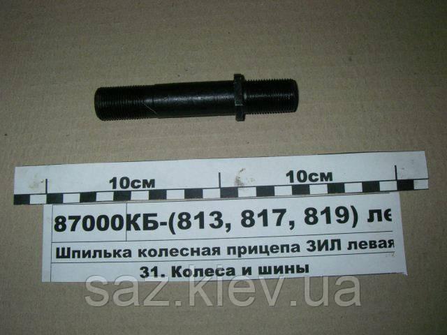 Шпилька колесная прицепа ЗИЛ левая (UA TM S.I.L.A.), ГКБ-(813, КамАЗ